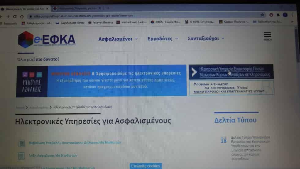 'Ανοιξε η Υπηρεσία του ΕΦΚΑ υποβολής Αίτησης κληρονόμων για επιστροφή ποσών