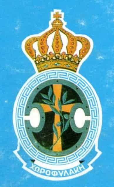 Ν.Δ. 3365/1955 Φ.Ε.Κ.-Α 257   ΚΩΔΙΚΑΣ ΕΛΛΗΝΙΚΗΣ ΒΑΣΙΛΙΚΗΣ ΧΩΡΟΦΥΛΑΚΗΣ