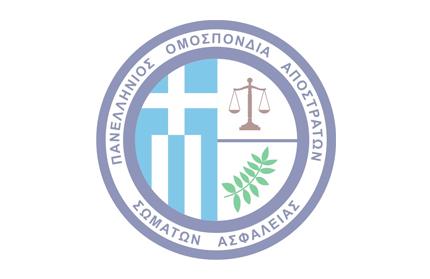 Ψήφισμα της 1ης Περιφερειακής Συνδιάσκεψης των Συνδέσμων - Ενώσεων Ν. Ελλάδος της Π.Ο.Α.Σ.Α. 05-11-2